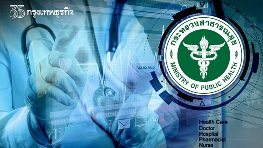ผลสำรวจเผยคนไทยกลัวโรคมะเร็งมากที่สุด 84%ใช้แอพดิจิทัลดูแลสุขภาพ