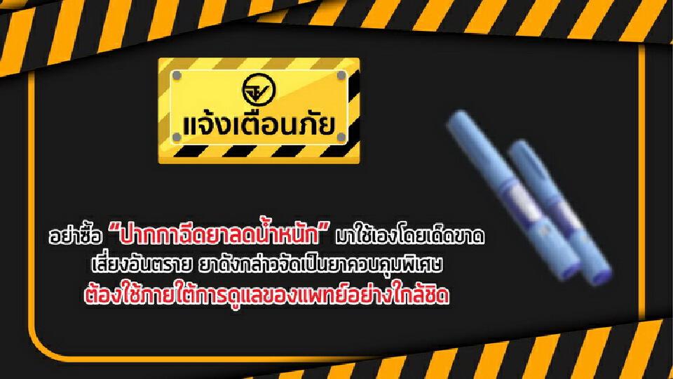 """แจ้งเตือนภัย ! อย่าซื้อ ปากกาฉีด """"ยาลดน้ำหนัก"""" ใช้เอง เสี่ยงอันตราย"""