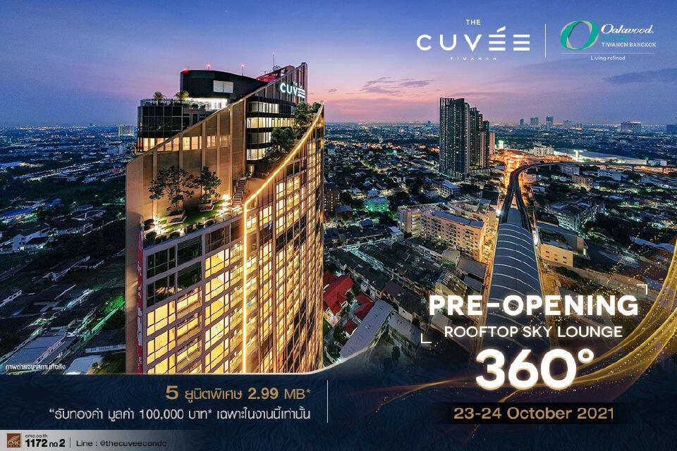 """""""CMC"""" Pre-Opening เปิดตึกครั้งแรก! 23-24 ต.ค.นี้"""