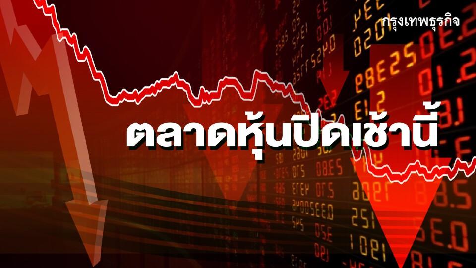 """""""หุ้นไทย"""" ปิดภาคเช้าร่วง 1.03 จุด จับตา ศบค.ชุดใหญ่ประชุมบ่ายนี้"""