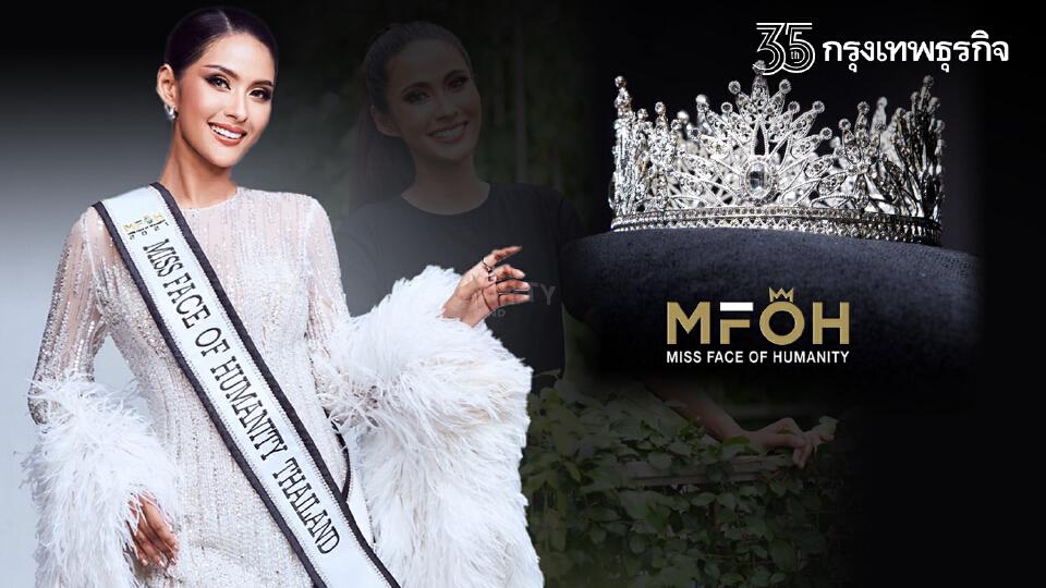 """""""บิว ณัฏฐา"""" สาวไทยคนแรก บนเวที """"Miss Face of Humanity"""""""
