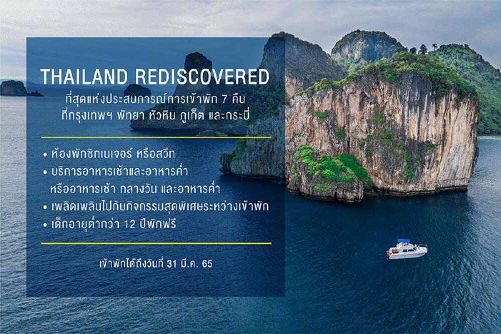เซ็นทาราเปิดตัวแคมเปญใหม่ ต่อยอดความสำเร็จ Thailand Rediscovered