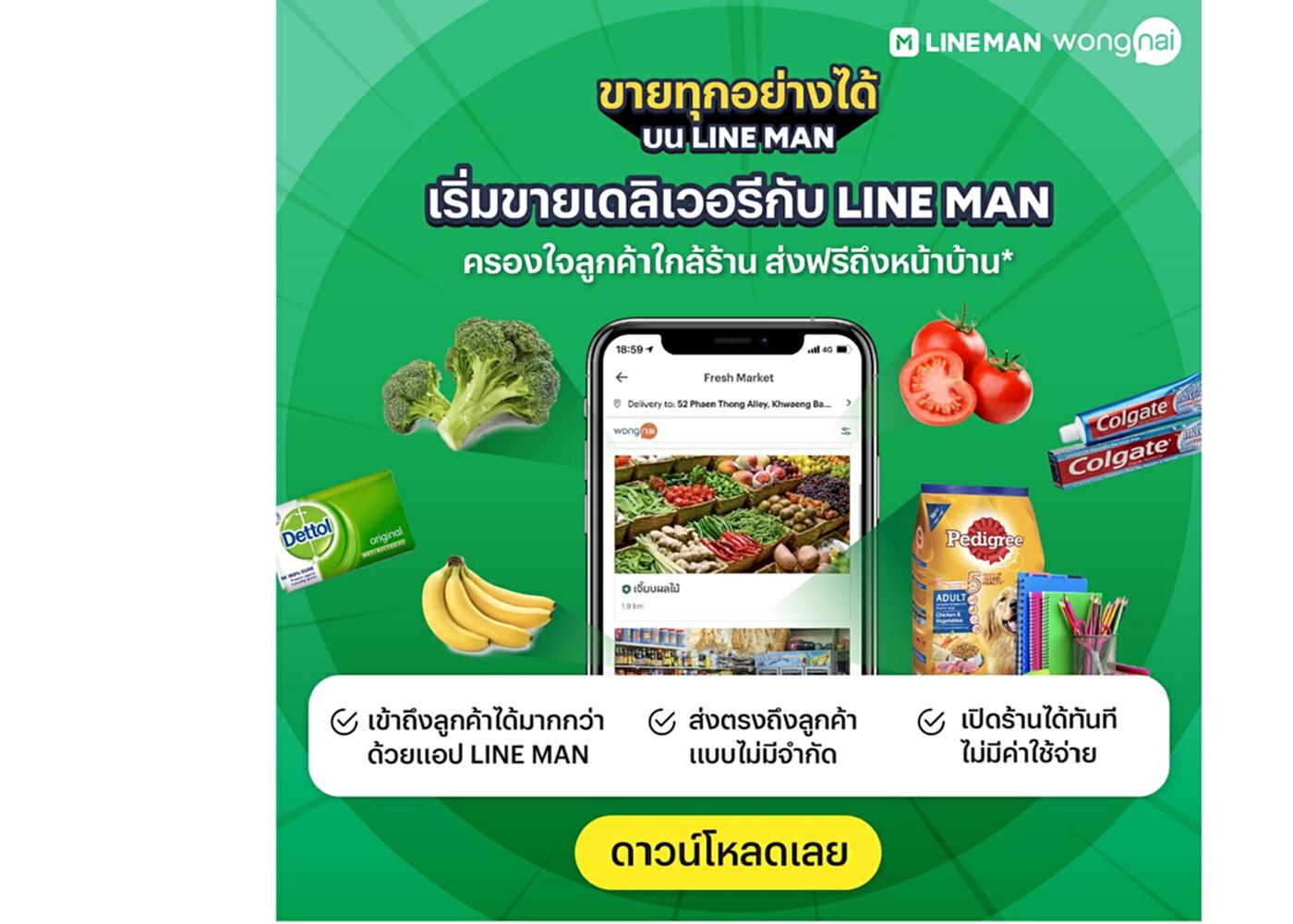 """""""LINE MAN MART"""" จับมือ ตลาดสามย่าน ฟื้นวิกฤติผู้ค้า"""
