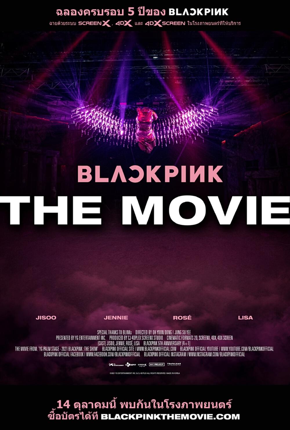 'Blackpink The Movie' กว่าจะเป็น 'แบล็คพิงก์' ที่ดังไกลในระดับโลก