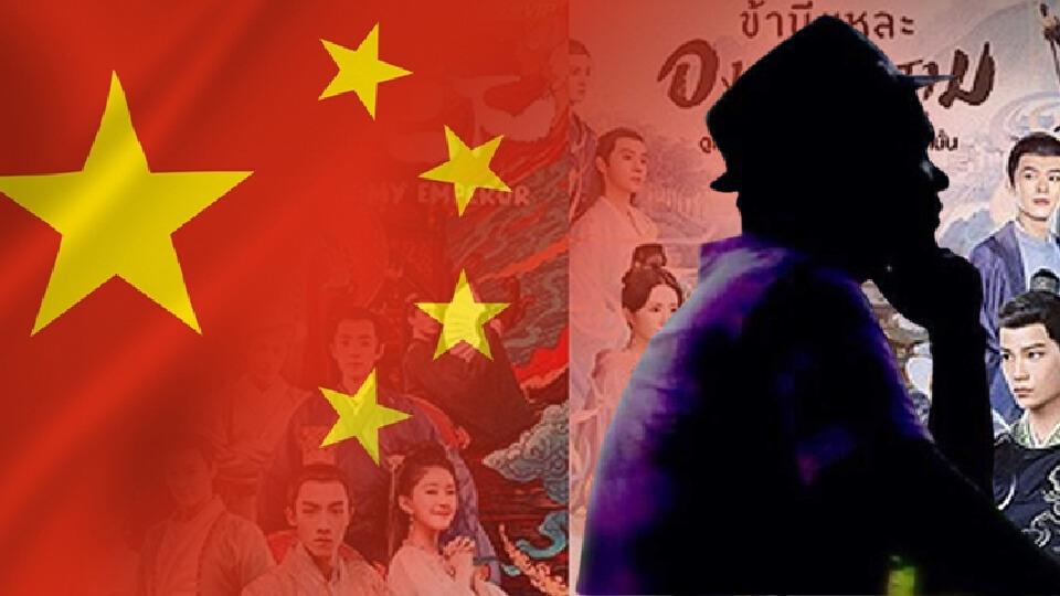 MOU ภาพยนตร์และวีดิทัศน์ พัฒนาอุตสาหกรรมบันเทิง จีนเปิดแต่ไทยพร้อมแค่ไหน?