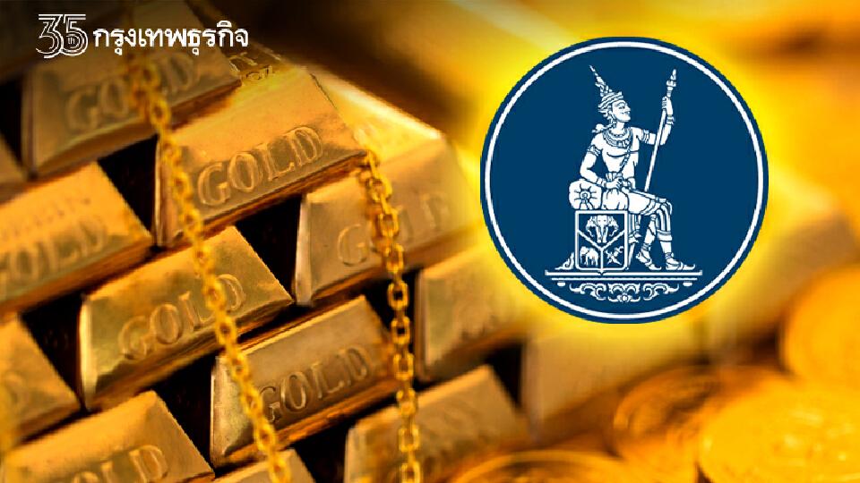 แบงก์ชาติซื้อทองเพิ่มในรอบ 4 ปี ลดความเสี่ยงเงินเฟ้อ