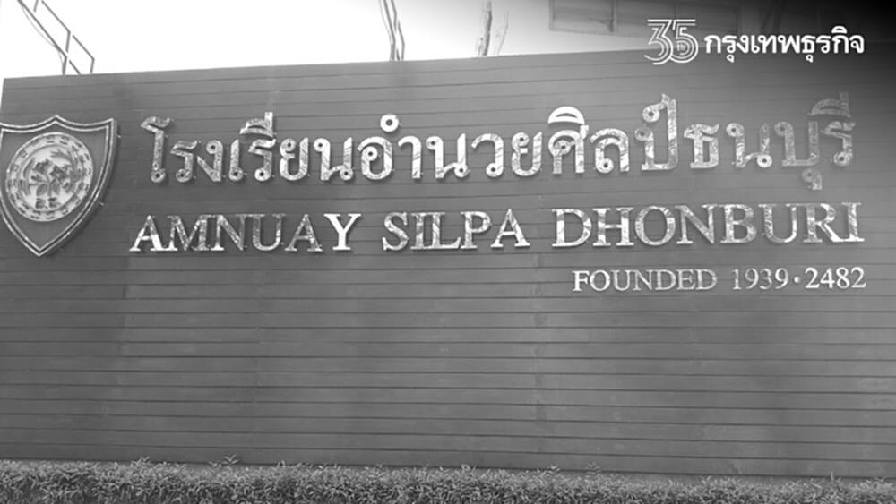 """""""โรงเรียนอำนวยศิลป์ธนบุรี"""" ประกาศสำคัญ ปิดสถานศึกษา/เลิกกิจการ เซ่นโควิด"""