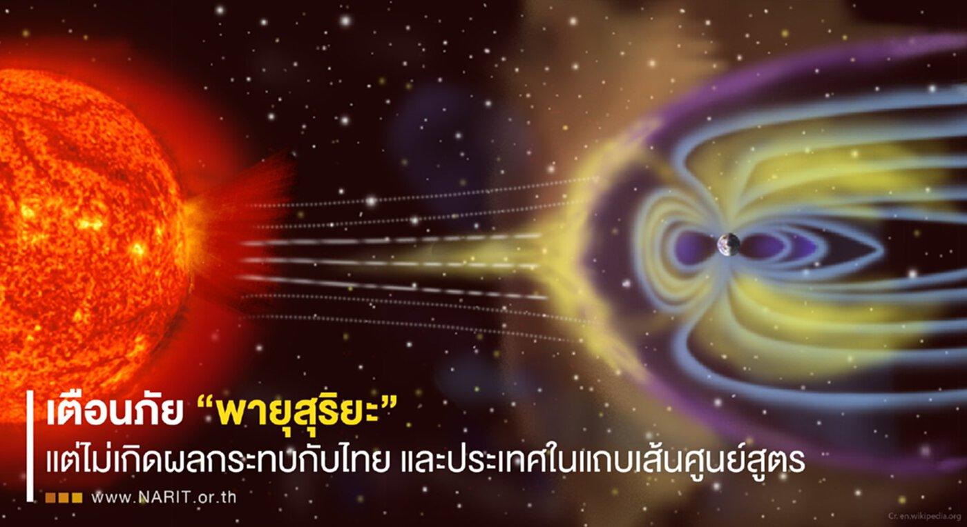 """สดร.เตือนภัย """"พายุสุริยะ"""" แต่ไม่กระทบกับไทย และประเทศในแถบเส้นศูนย์สูตร"""