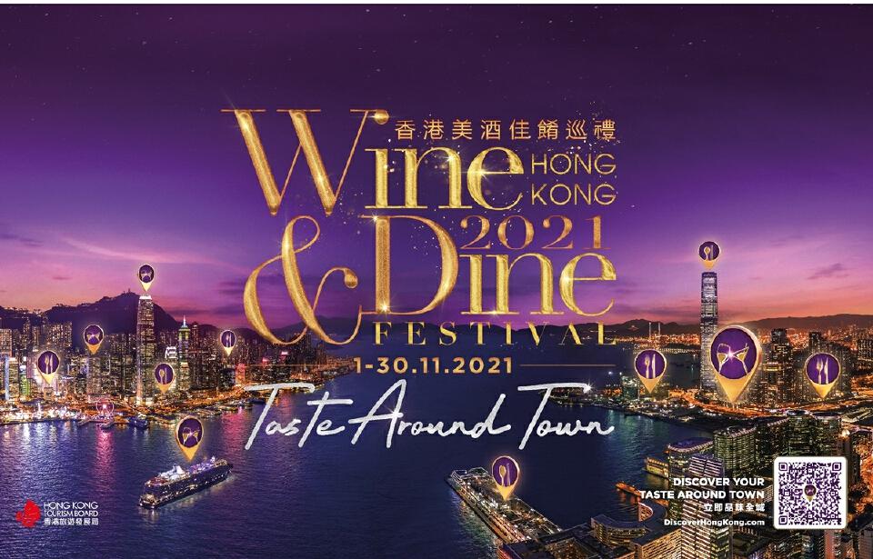 เทศกาล Hong Kong Wine & Dine Festival 2021