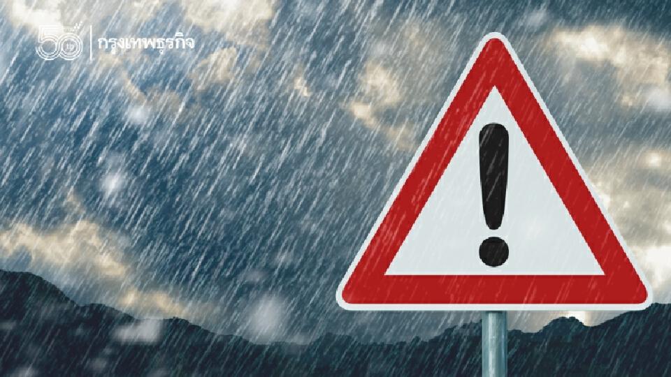 'พยากรณ์อากาศ' วันนี้ 'ฝนตกหนัก' บางแห่ง ระวัง 'น้ำท่วมฉับพลัน'
