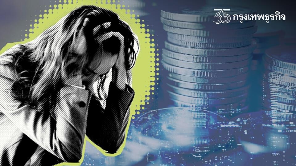 หนี้นอกระบบ แก้ได้! เปิด 3 วิธีพ้นวงจรหนี้นอกระบบ เริ่มต้นได้ด้วยตัวเอง