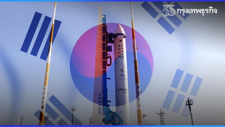 """""""เกาหลีใต้"""" ปล่อยจรวดสู่อวกาศ สะท้อนยุทธศาสตร์ """"Space Economy"""""""