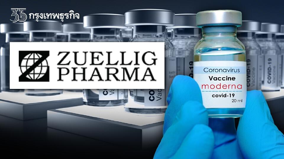 ซิลลิคฯ แจง 3 ข้อ กรณีเลื่อนส่งมอบวัคซีนโมเดอร์นา