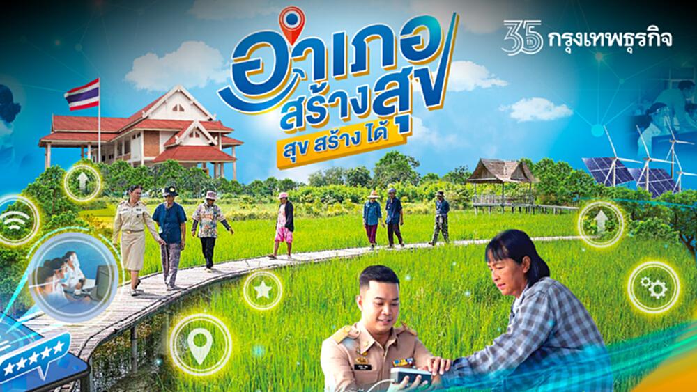 'อำเภอสร้างสุข' ยกระดับราชการไทยด้วยคะแนนโหวต 'ความสุข'