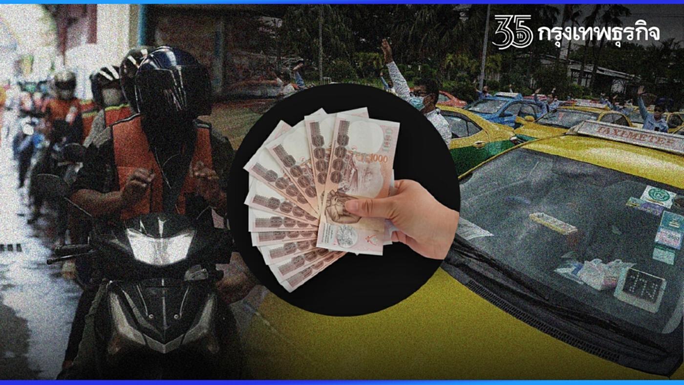เช็คเงื่อนไข เยียวยาแท็กซี่-วินมอเตอร์ไซค์รับจ้าง รับสูงสุด 10,000 บาท