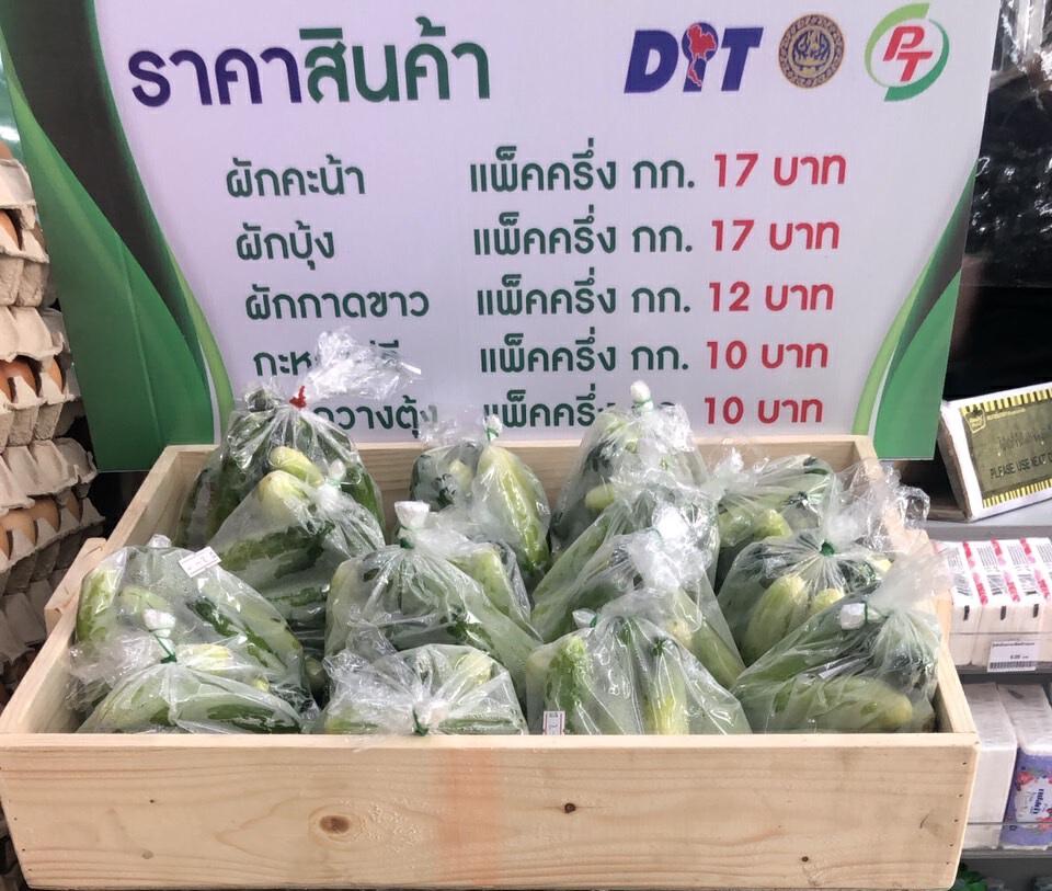 """""""พีที"""" เปิดแผงขายผักใน """"Max Mart"""" ช่วยเกษตรกรไทย"""