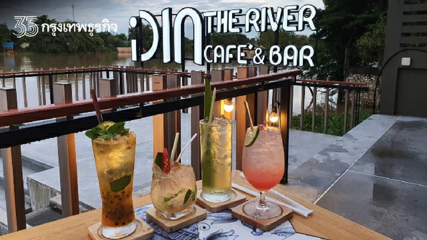 ดื่มกิน ที่ 'ไอดิน เดอะริเวอร์ คาเฟ่ & บาร์'
