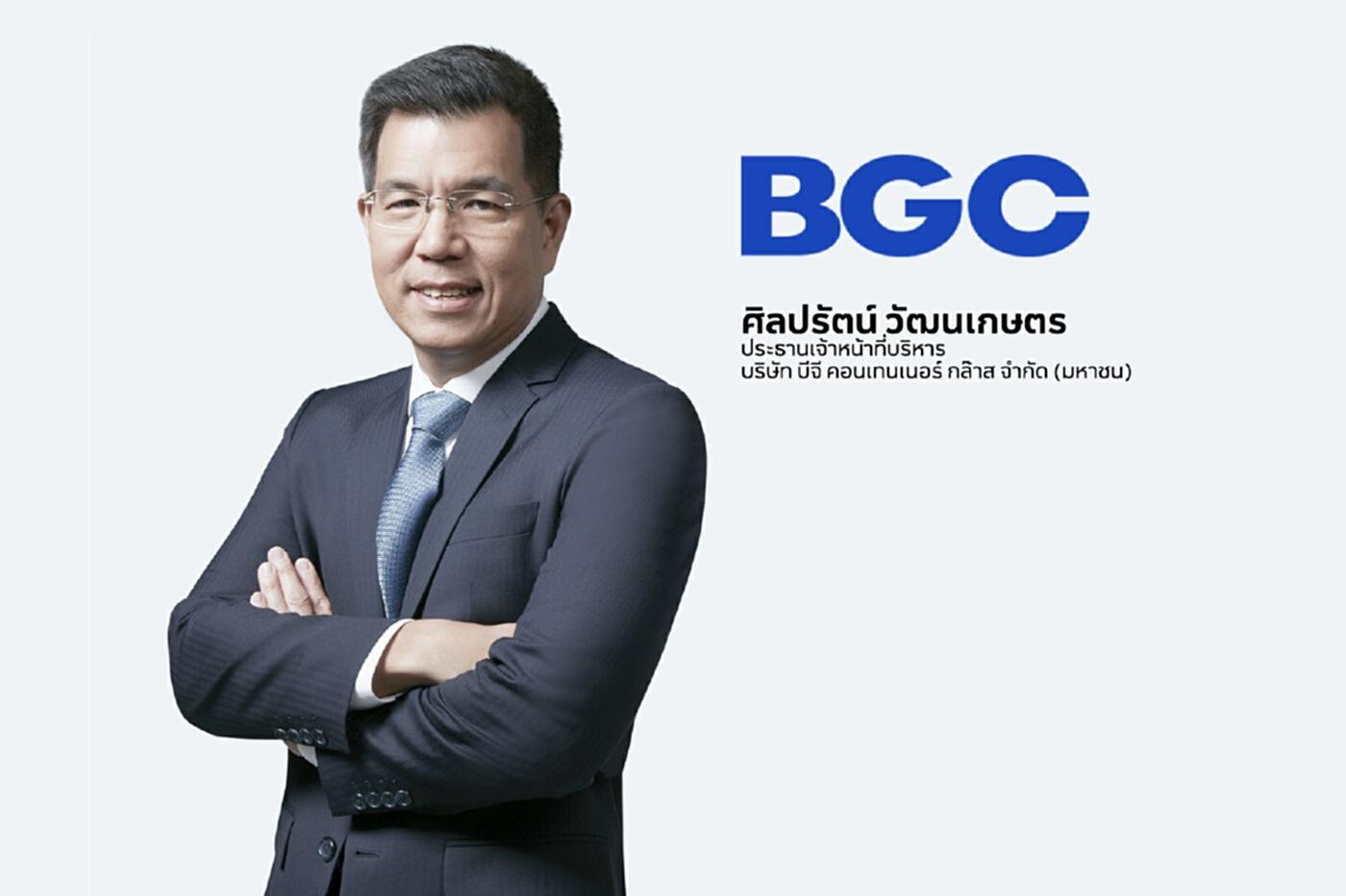 BGC รับอานิสงส์เปิดประเทศ ดันดีมานด์บรรจุภัณฑ์แก้วโต หนุนรายได้ไตรมาส4/64